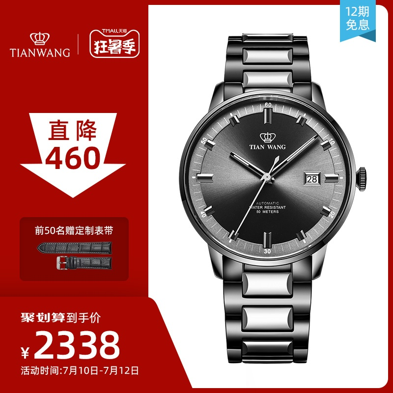 Tianwang watch genuine fashion waterproof automatic mechanical watch men's watch large dial tungsten steel men's watch 51128