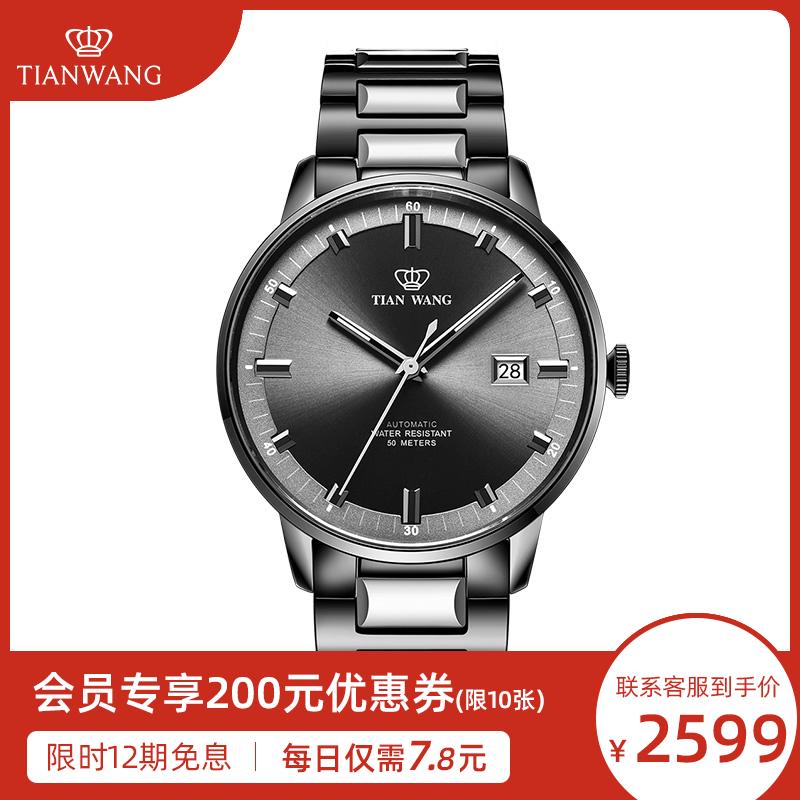 天王表正品时尚防水自动机械表男士手表大表盘钨钢男表51128图片