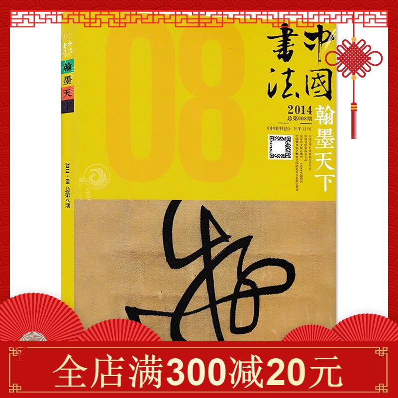 中国书法杂志 翰墨天下 2014年8月号 总第008期 书法艺术绘画类期刊杂志过期刊