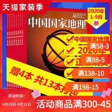【送书4本 共13本】中国国家地理杂志2020年1-9月打包非全年合订本正版现货自然地理旅游旅行景观文化历史人文科普知识书籍期刊