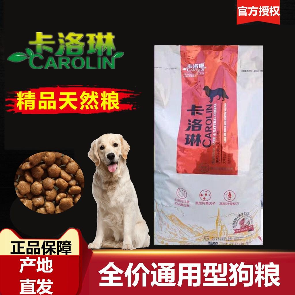 Caroline dog food large and medium sized natural dog food 10kg 20kg golden Samo border pastoral Alaska parcel post