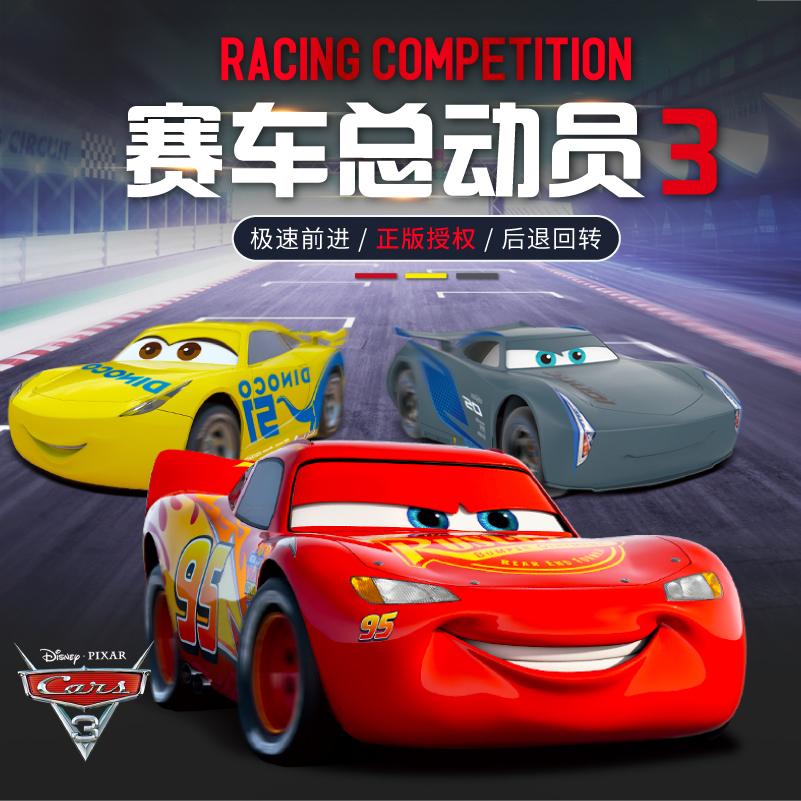 赛车总动员3小汽车模型汽车总动员玩具车遥控惯性车闪电麦昆cars