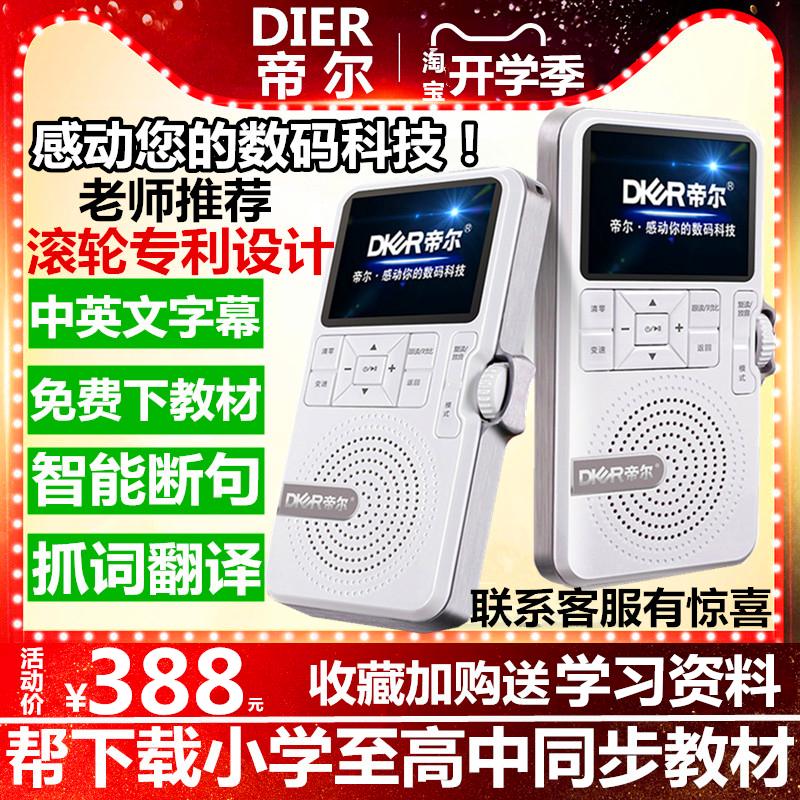 帝尔d32新款mp3英语学习cd复读机