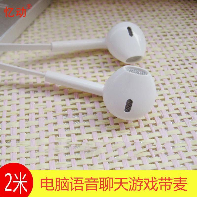 2米3米加长线电脑语音入耳式耳机重低音带麦话筒线控面条线耳塞