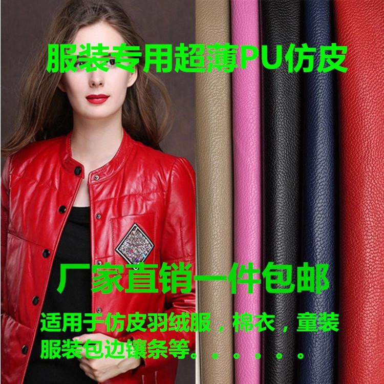超薄PU皮布料 水洗皮人造皮革仿皮面料服装革娃衣cos服假皮防水布热销175件限时抢购
