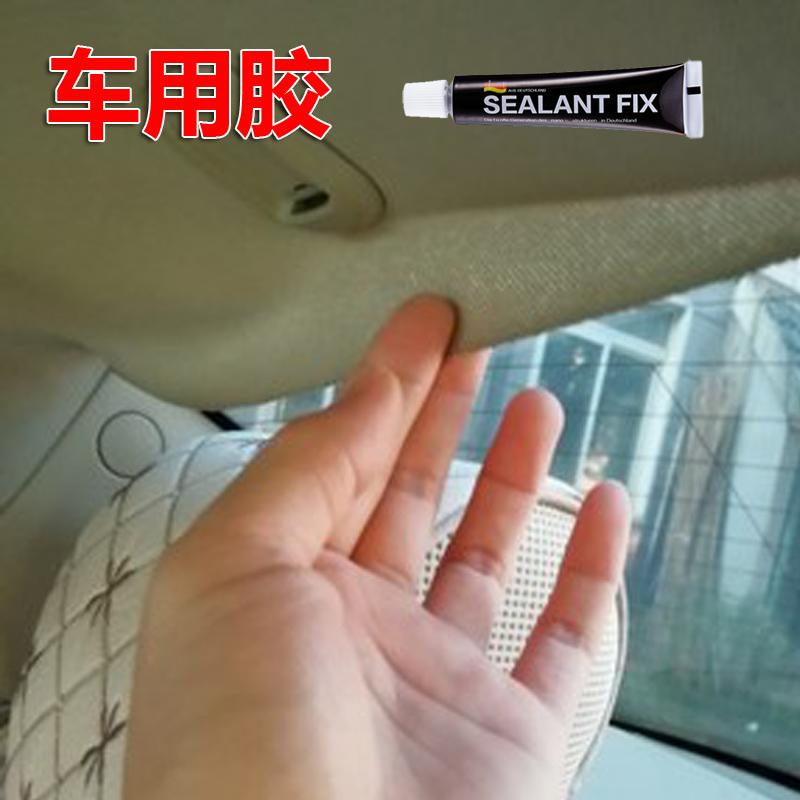 汽车内饰布顶棚脱落修复胶水车用摆件3m强力胶车载支架窗帘双面胶