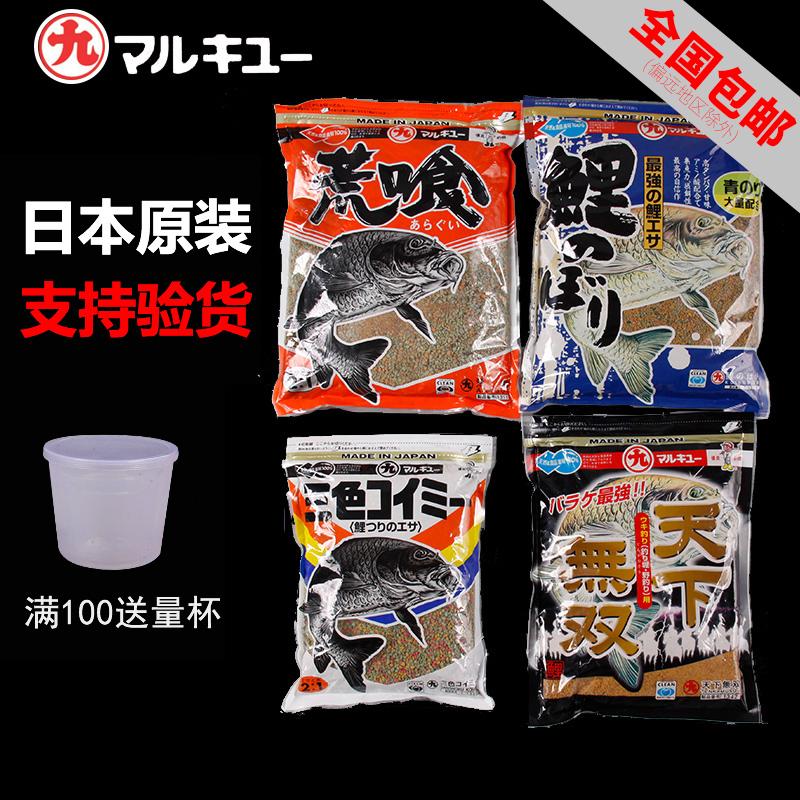 日本进口丸九饵料荒食天下无双鲤鱼旗三色鲤鱼饵四大金刚套餐配方