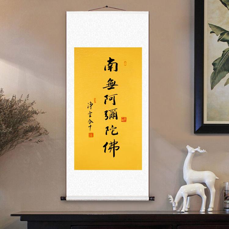 中國風定制秦澤軒凈空法師阿彌陀佛書法作品裝飾客廳墻壁名人字畫