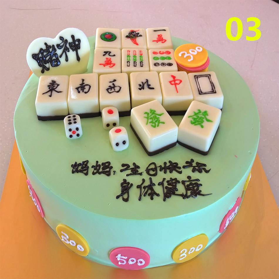 合肥武汉郑州南京成都上海温州重庆麻将生日蛋糕同城速递全国配送