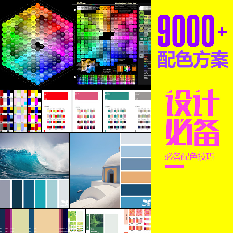 PS配色方案技巧色彩搭配大全室内设计网页设计软装颜色卡图片素材