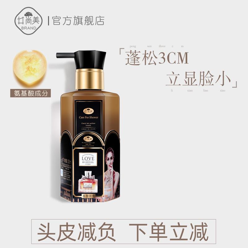 限10000张券井尚美男女士洗发水氨基酸持久留香去屑止痒修复控油香水洗发乳