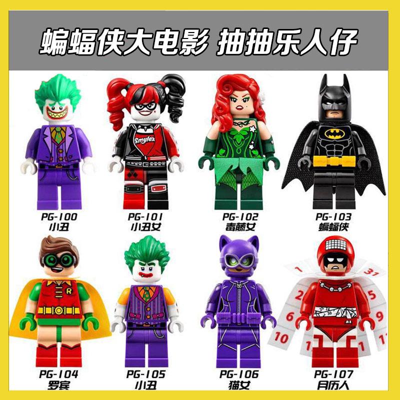 兼容乐高抽抽乐第三方超级英雄蝙蝠侠小丑积木人仔拼装玩具PG8032