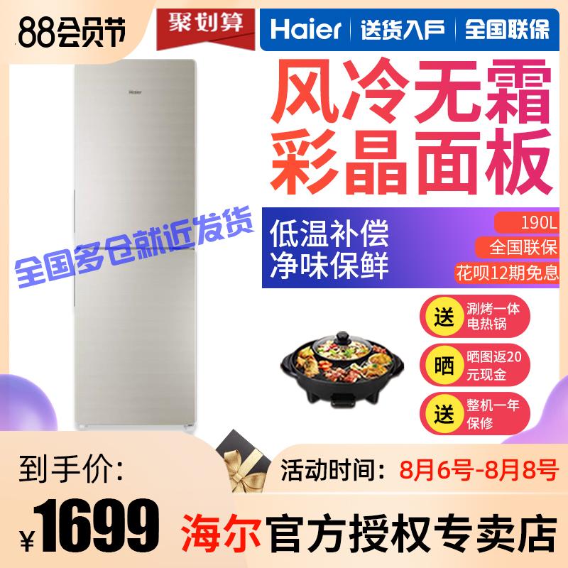 海尔家用彩晶玻璃双两门风冷电冰箱