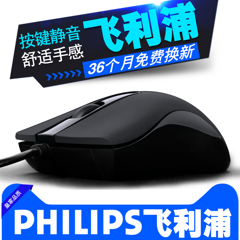 飞利浦PHILIPS游戏鼠标有线静音无声办公USB女笔记本台式电脑包邮光电机械人体工程学家用电竞男生通用lol cf
