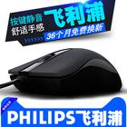 飞利浦(PHILIPS) SPK7101 静音有线鼠标 ¥10 有20元优惠券