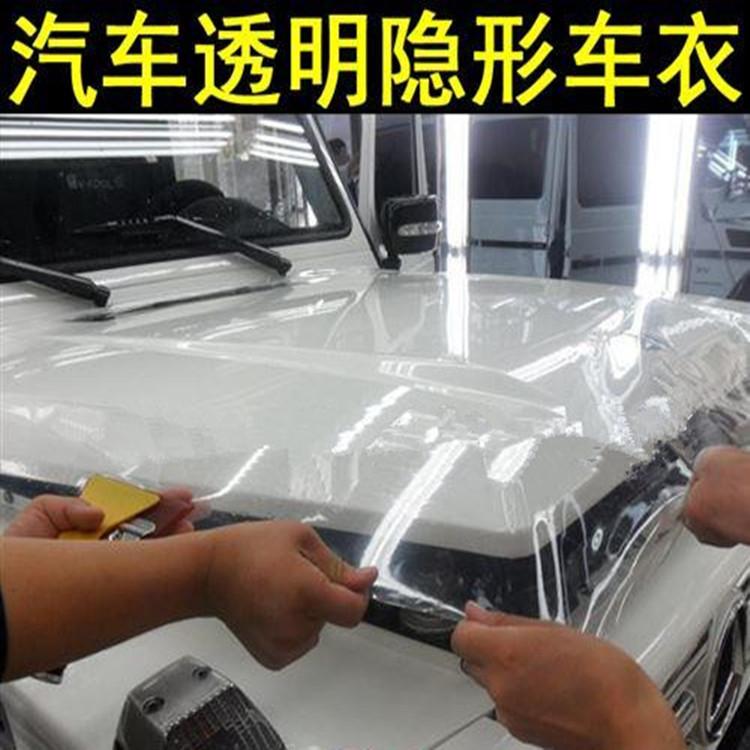汽车隐形车衣保护膜车身漆面保护膜透明内饰门把手犀牛皮全车贴膜
