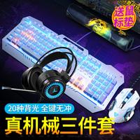 狼蛛机械键盘鼠标耳机三件套装笔记本电脑有线电竞游戏收割者键鼠