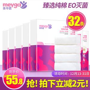 美孕嘉孕妇产后月子一次性内裤产妇孕产用品灭菌纯棉全棉8包组合