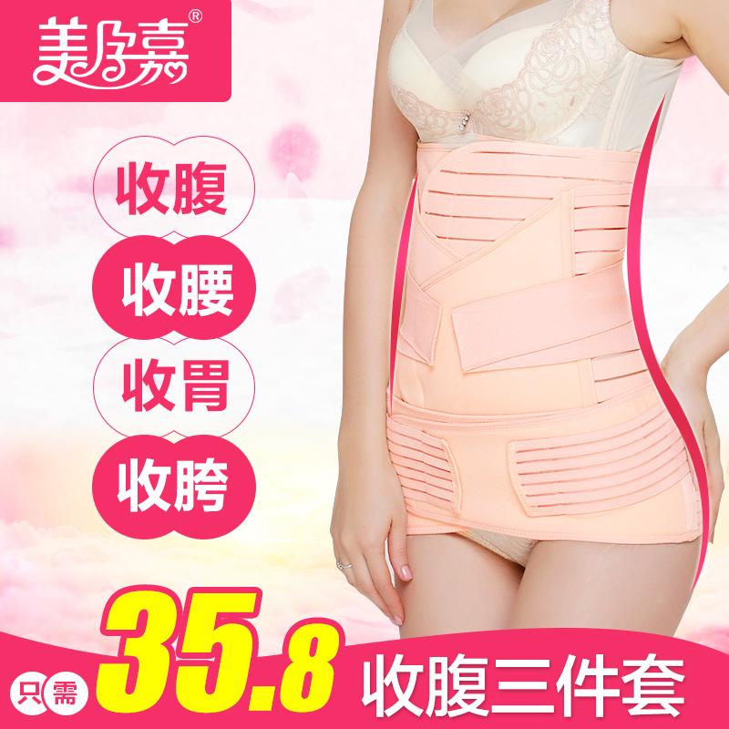 產後收腹帶產婦束腹帶 紗布束縛剖腹順產孕婦月子塑身束腰帶塑身