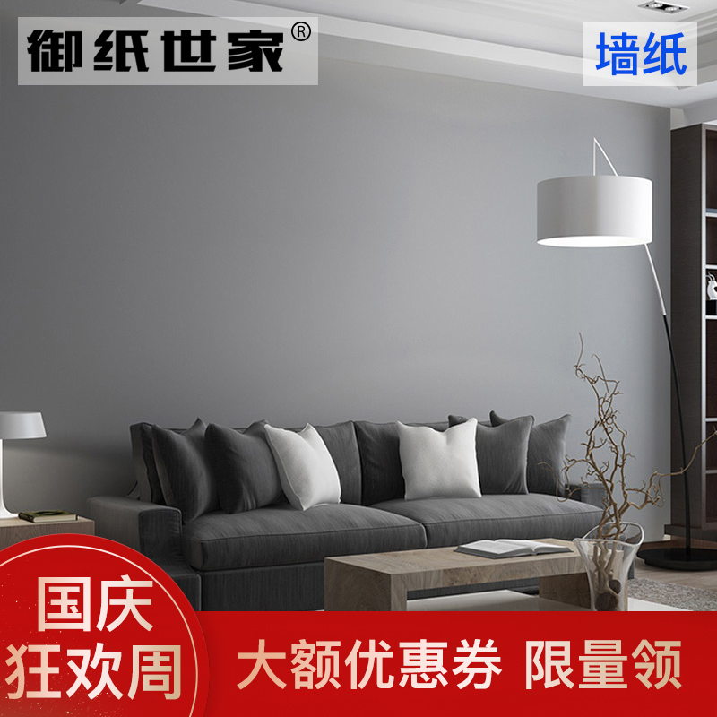 11-17新券北欧风格卧室客厅简约现代素色墙纸
