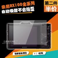 索尼钢化膜RX100M5相机M4黑卡M3贴膜a7m2屏幕贴RX10防刮a7R2包邮