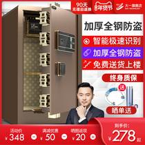 大一旗舰店保险柜家用办公小型45CM60CM70CM高全钢密码指纹防盗保险箱WiFi智能入墙办公室保管柜箱