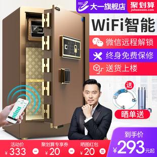 【大一旗舰店】保险柜家用办公小型60CM 70CM 80CM高全钢密码指纹防盗保险箱WiFi智能入墙 办公室保管柜箱价格