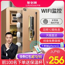 小型隱形保管箱床頭柜宿舍入墻入衣柜45cm智能WiFi大容量大一保險柜家用防盜全鋼指紋保險箱辦公室密碼箱
