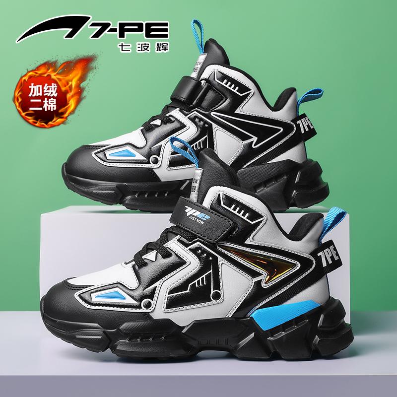 七波辉男童鞋子秋冬2020年新款潮儿童鞋加绒二棉鞋大童男童运动鞋