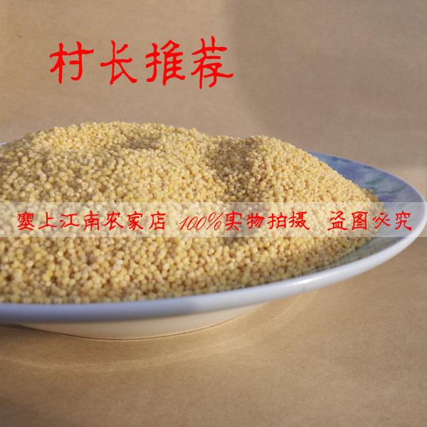 2018宁夏农家新米谷子米黄糯小米(非品牌)