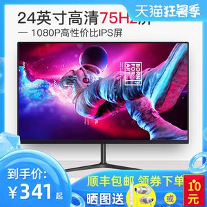 领5元券购买翔野24英寸2k144hz台式ps4显示器