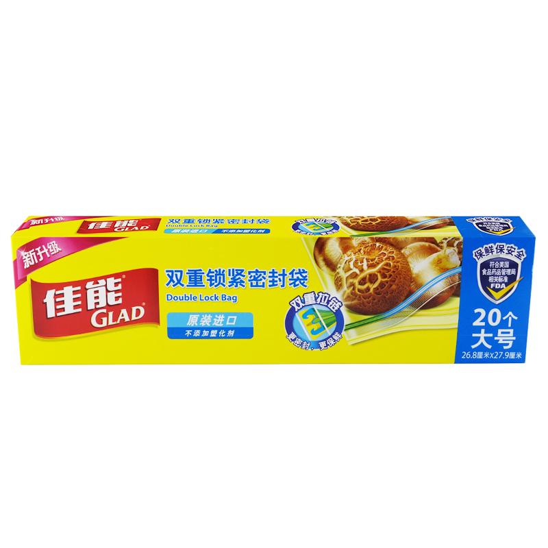 ~天貓超市~佳能加厚密實袋防潮食品保鮮袋大號密封袋20個HP620