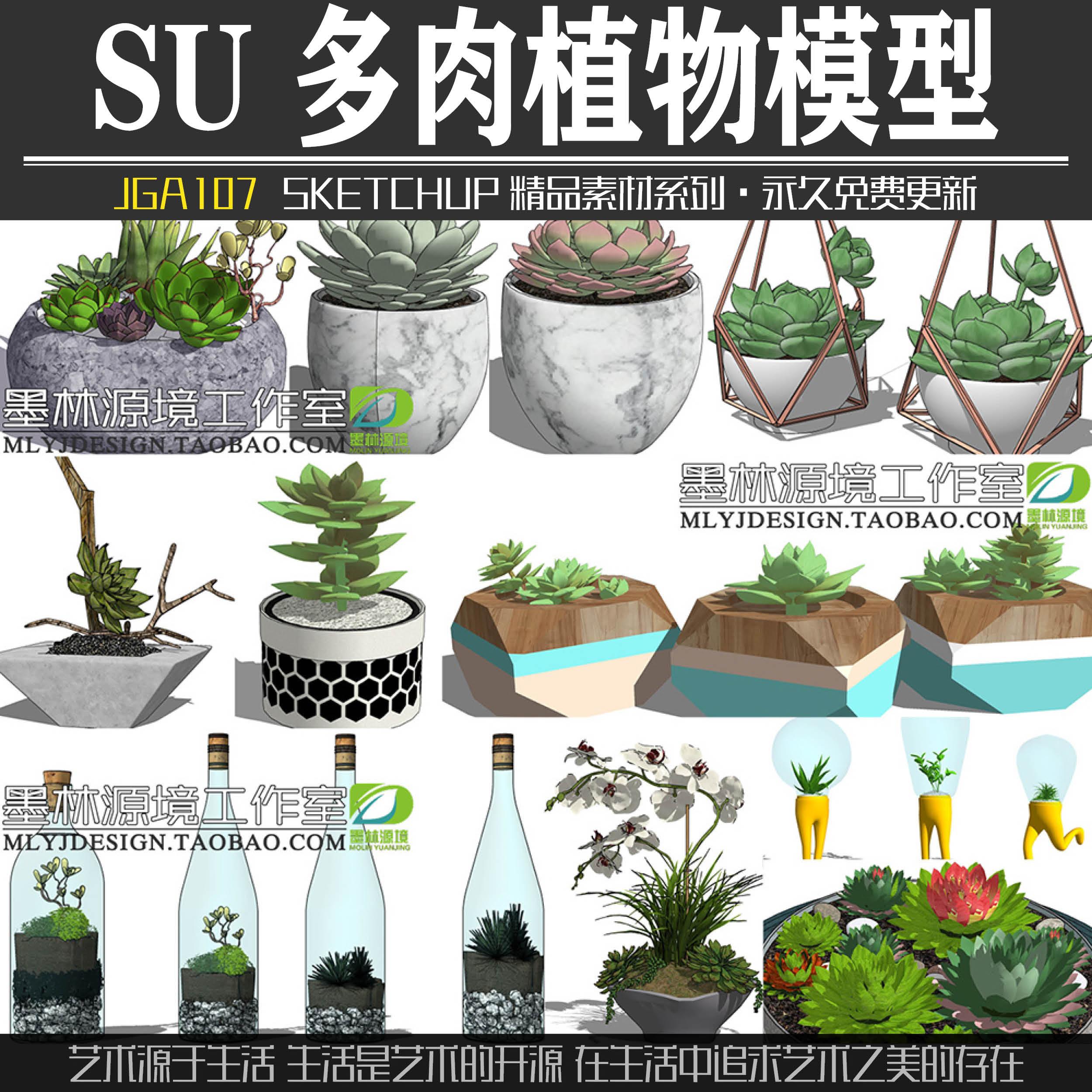 JGA107园林景观室内外多肉植物SU模型城市家具装饰品sketchup素材