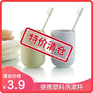 飞达三和卫浴用品洗漱杯漱口杯简约创意便携塑料情侣牙刷杯