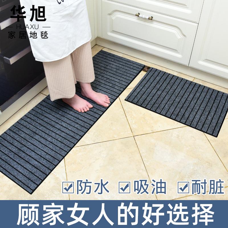 长条厨房地垫地毯防水防油家用耐脏定制吸水防滑脚垫门口进门门垫