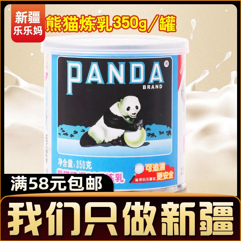 【熊猫牌炼乳 350克/罐】炼奶甜奶酱 面包蛋挞蛋糕烘焙专用原料