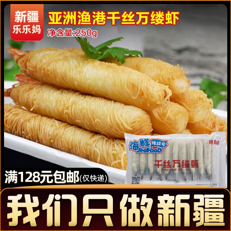 新疆乐乐妈亚洲渔港千丝万缕虾250g黄金面线虾小吃海鲜食材金丝虾