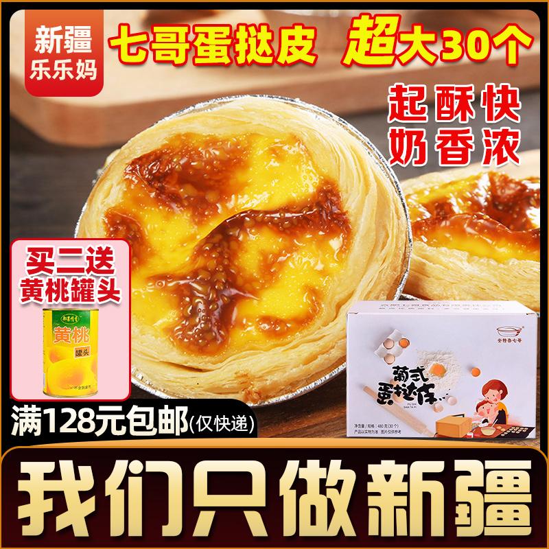 【七哥蛋挞皮家用30个】葡式蛋挞皮半成品原料套餐挞皮带锡底烘焙11-26新券
