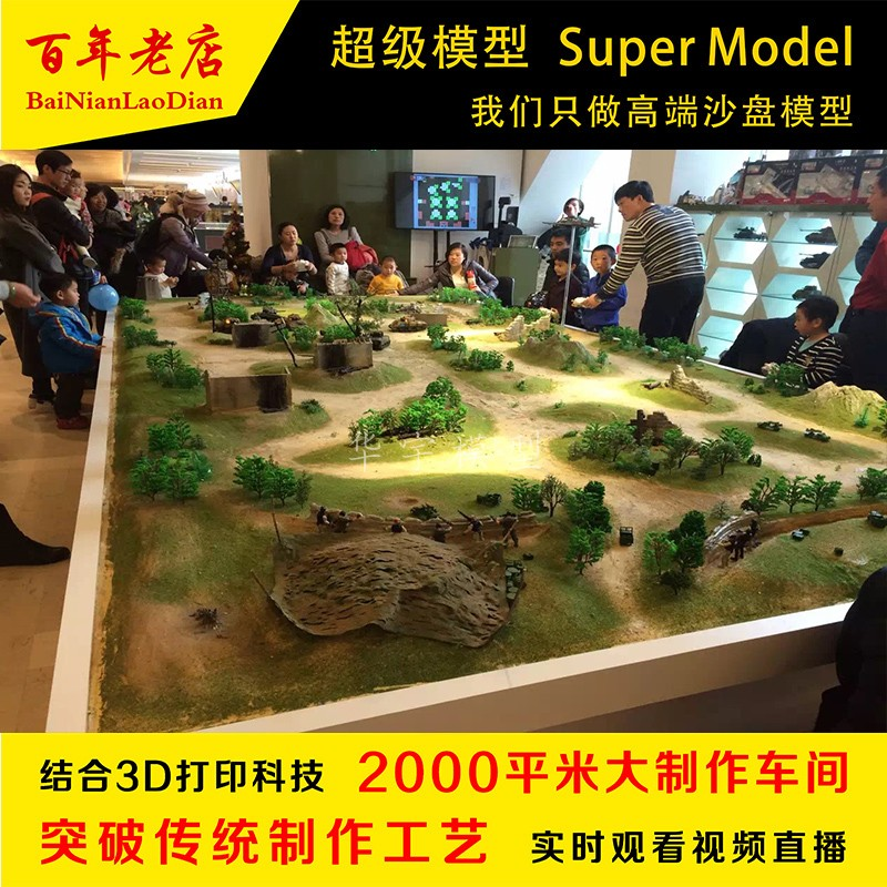 Military sand table map model scene combat sand table props production customization World War II performance ancient topography