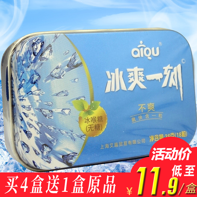 4 shots, 5 original products] Bingshuang Yike ice throat candy (sugar free) 36g, 18 pieces of iron box