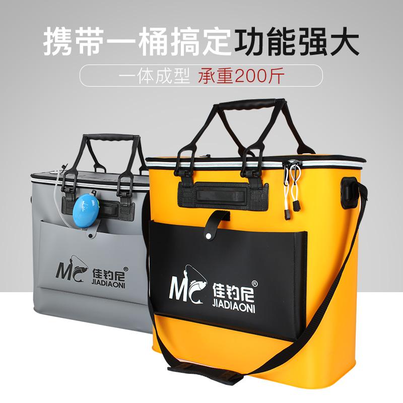 佳钓尼鱼护桶eva钓鱼桶活鱼桶鱼箱装鱼箱加厚折叠一体多功能鱼包