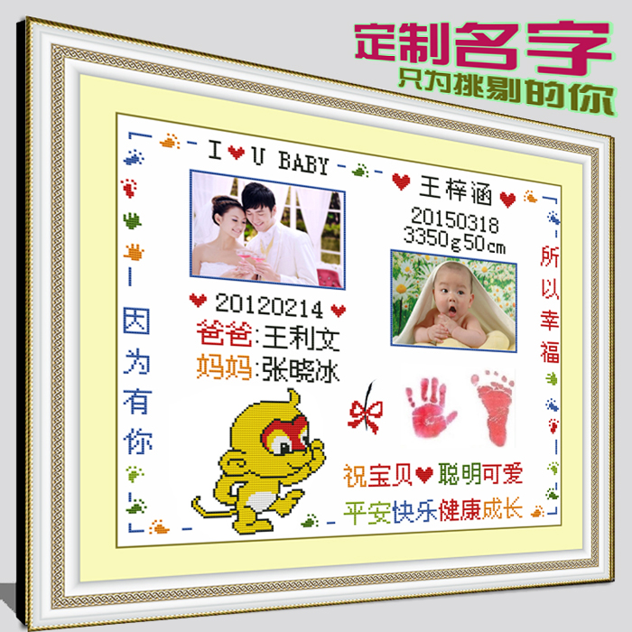 Printed sheep, monkey and chicken baby birth certificate cross stitch kit series new customized bedroom hair of Chinese Zodiac