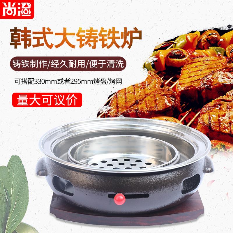 韩式铸铁烧烤炉木炭商用家用户外摆摊加厚圆形碳烤肉机设备炉具