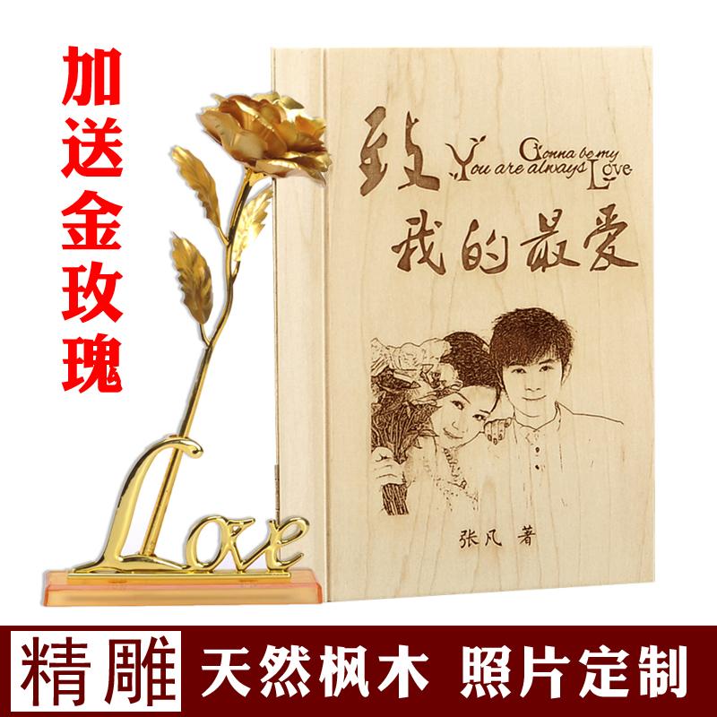 枫木书定制木质情书七夕情人节生日礼物刻字个性木刻照片送男女友