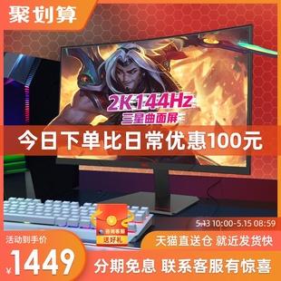 HKC SG27QC 27英寸2K曲面144HZ电竞游戏显示器HDMI高清液晶电脑大屏幕笔记本外接无边框1MS响应PS4壁挂32升降