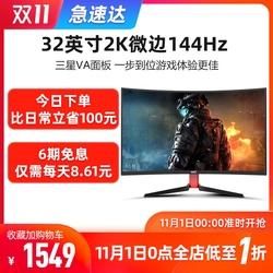 HKC G32pro 32英寸144hz电竞显示器2K液晶高清护眼三星游戏大曲面台式电脑屏幕窄边框hdmi网吧家用护眼带壁挂
