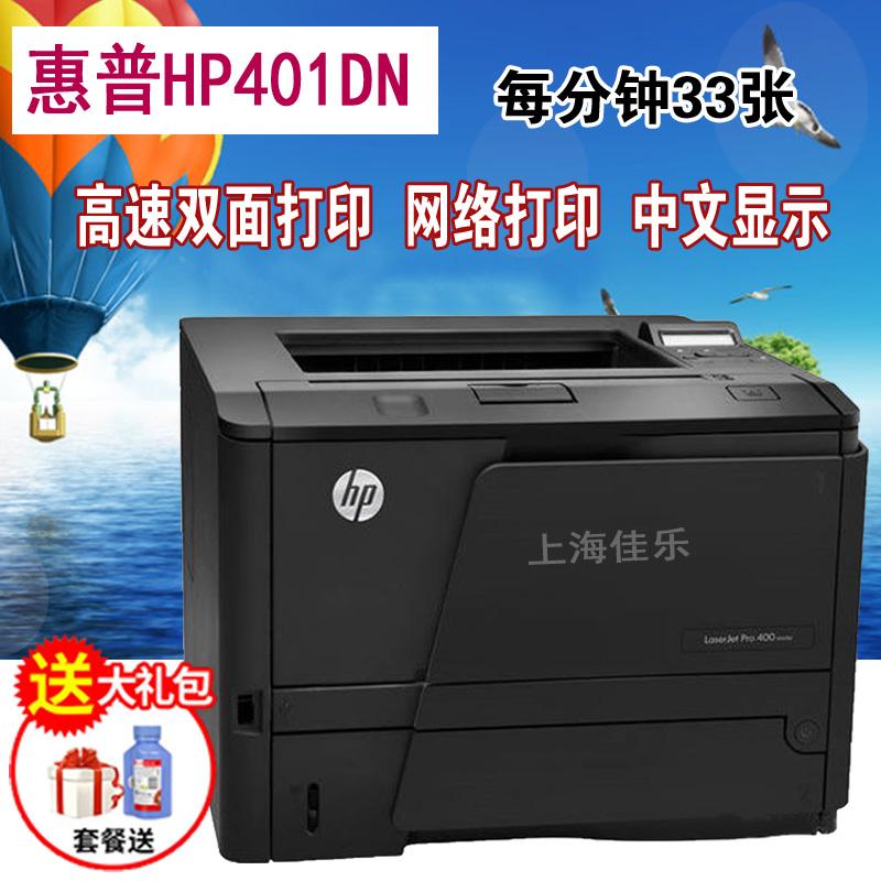 惠普 HP2035N HP2055D黑白A4激光打印机 网络双面高速HP401DN二手