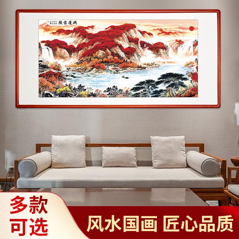 名家字畫背景畫招財手繪辦公室客廳裝飾畫掛畫山水畫鴻運當頭國畫