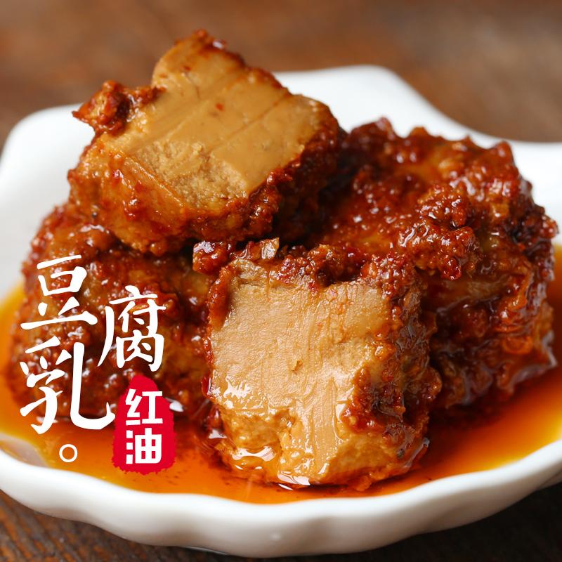 Древний Сычуань красный масло тофу молоко провинция сычуань династия тан поле тофу традиция ремесла волосы закваска производство пряный плесень тофу в бутылках