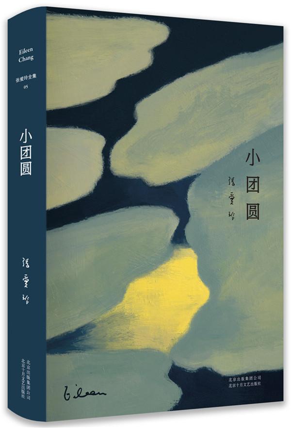 新华书店 张爱玲全集05:小团圆(2019版) 张爱玲 , 新经典  出品 9787530218600